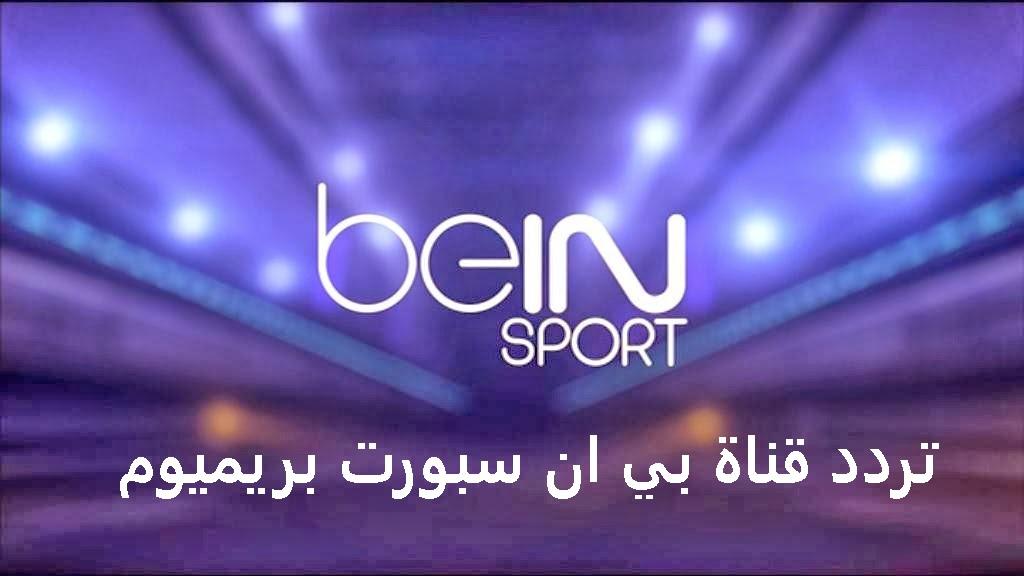 تردد قناة بي ان سبورت بريميوم beIN SPORTS Premium