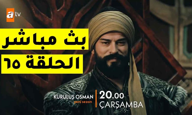 الان :مسلسل قيامة عثمان الحلقة 65 الجزء الثالث المؤسس OSMAN الحلقة الاولى