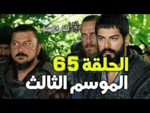 تعرض اليوم مسلسل قيامة عثمان 65 - الحلقة الاولى موعد عرض قيامة عثمان الجزء الثالث وتردد القناة الناقلة