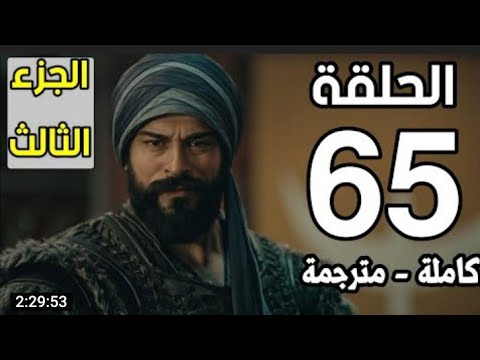 المؤسس عثمان ٦٥ الآن مسلسل قيامة عثمان الحلقة 65 على قناة atv التركية والفجر الجزائرية