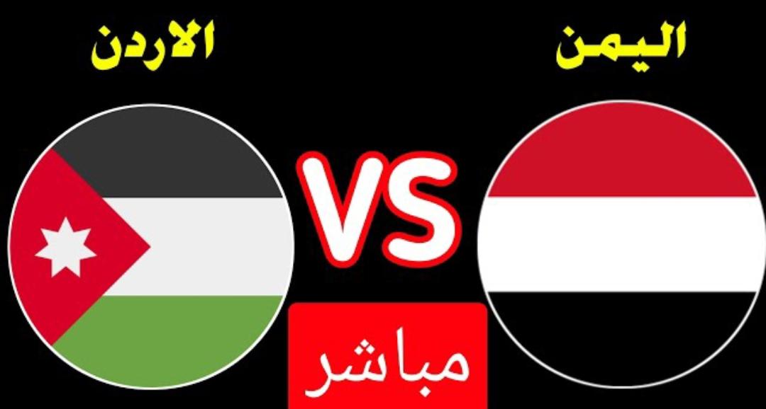 ملخص واهداف مباراة الاردن - اليمن 2 -1