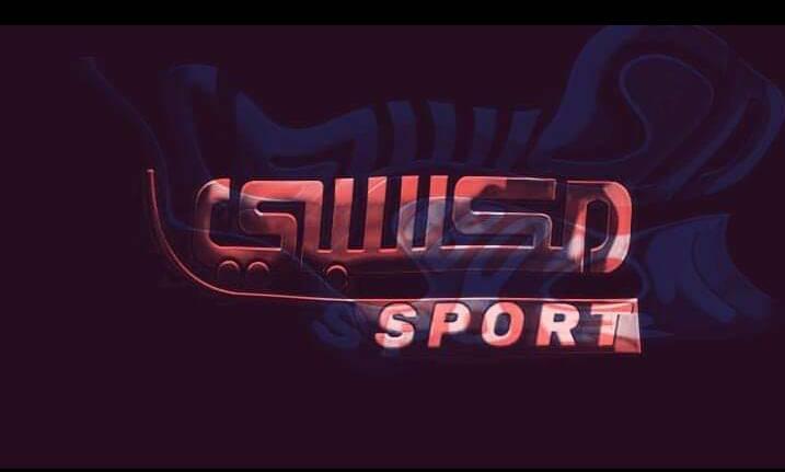 ضبط تردد قناة مكسبي سبورت الجديد mksaby sport لمتابعة المباريات مجانا بدون تشفير على النايل سات
