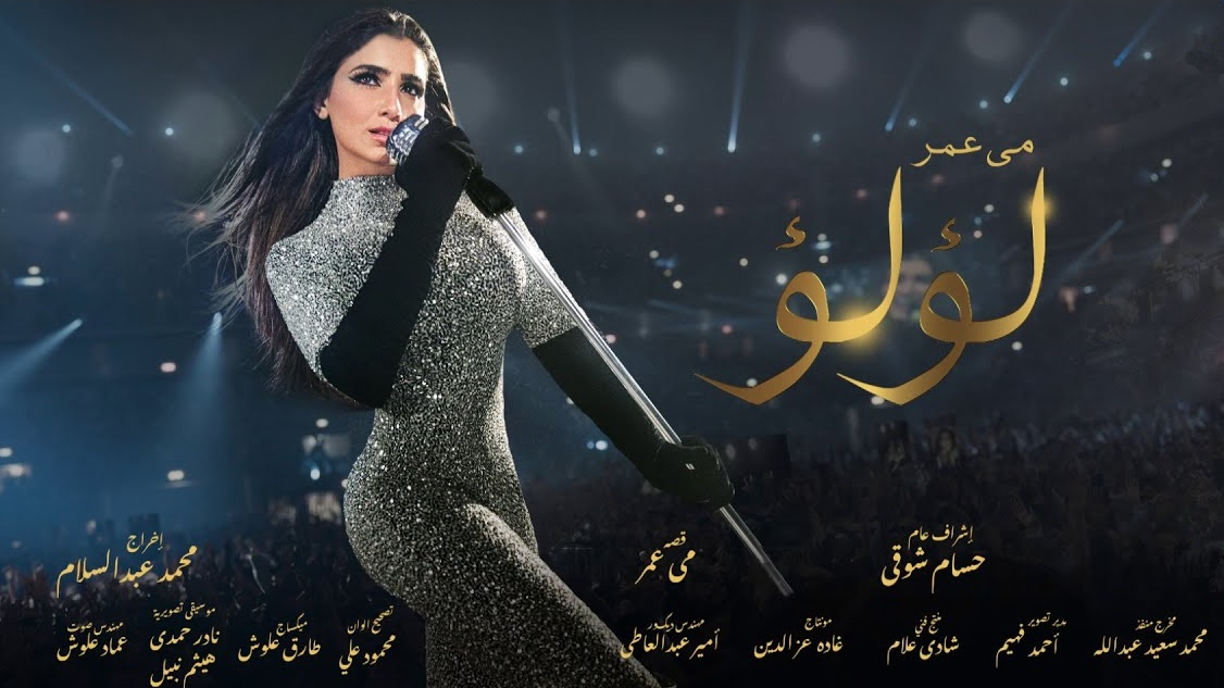"""بطلة مسلسل """"لؤلؤ"""" مي عمر تفاجئ المتابعين بالتحضير للجزء الثاني من مسلسل لؤلؤ 2"""