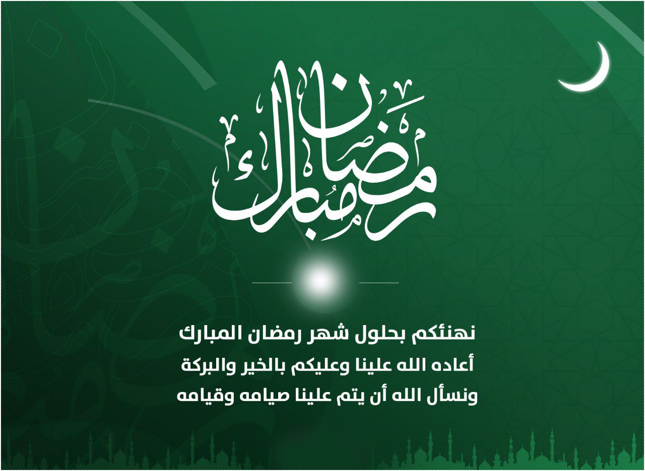 اجمل رسائل تهنئة شهر رمضان 2021 مميزة و مختصرة مكتوبة ونصية مسجات تهنئة الشهر الفضيل للزوج او الحبيب