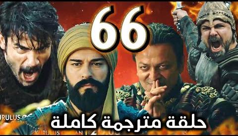 شاهد تفاصيل قيامة عثمان الحلقة 66 الجزء 3 مسلسل المؤسس OSMAN ابن ارطغرل الحلقة الثانية