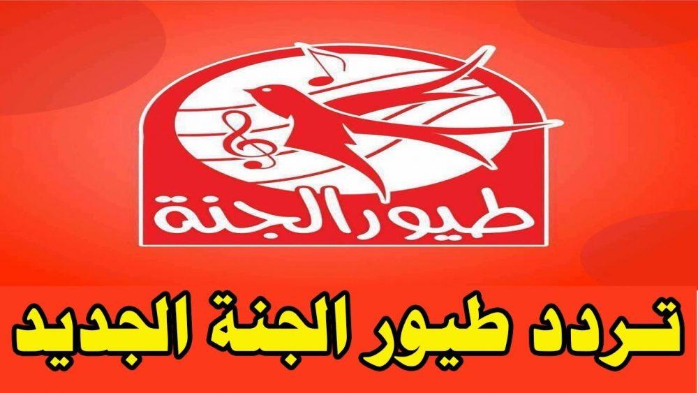قنوات الأطفال: تردد قناة طيور الجنة 2022 الجديد على النايل سات و العرب سات