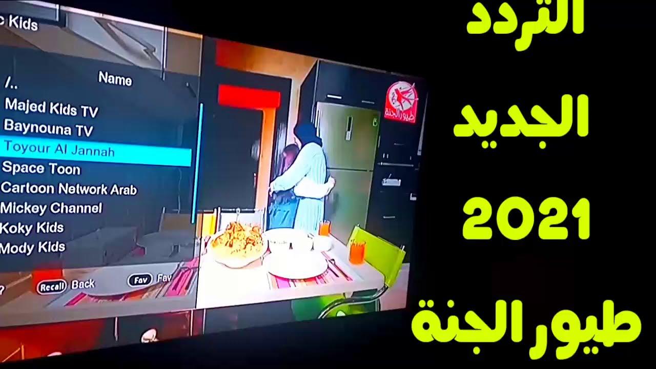 تردد قناة طيور الجنة 2021 على العرب سات بدون تشويش