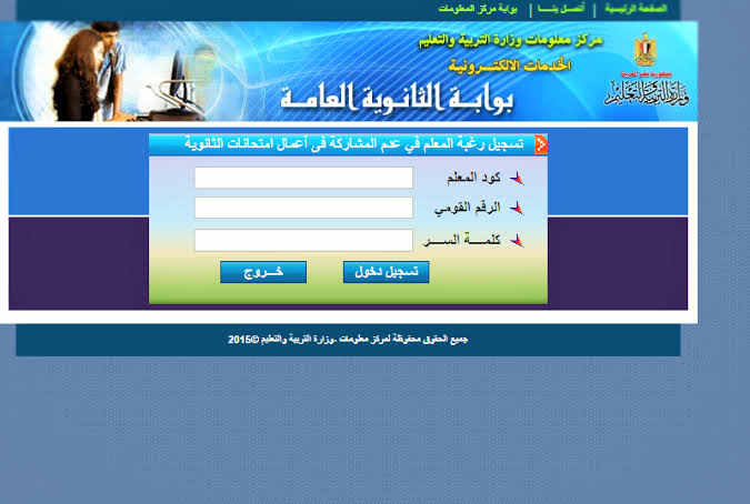 في مصر الان ننشر لكم عنوان موقع نتائج طلاب الصف الثاني الثانوي ترم أول 2021 ادبي وعلمي و كود الطالب عبر بوابة الثانوية العامة