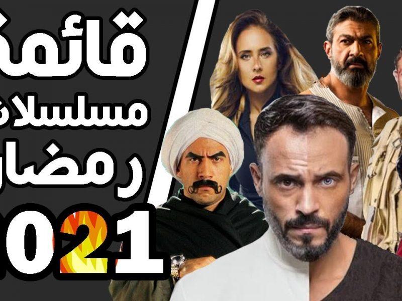 تعرف الان على قائمة مسلسلات رمضان 2021 والقنوات الناقلة شاشة كاملة في شهر رمضان 2021
