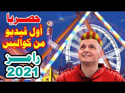 شاهد الان بالفيديو لقطات تكشف كواليس برنامج رامز جلال خلال شهر رمضان 2021 في السعودية