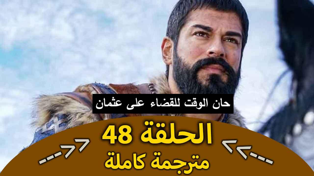 لمتابعة مسلسل قيامة عثمان 48 بالعربي .. تعرف على تردد قناة الفجر الجزائرية ElFajer