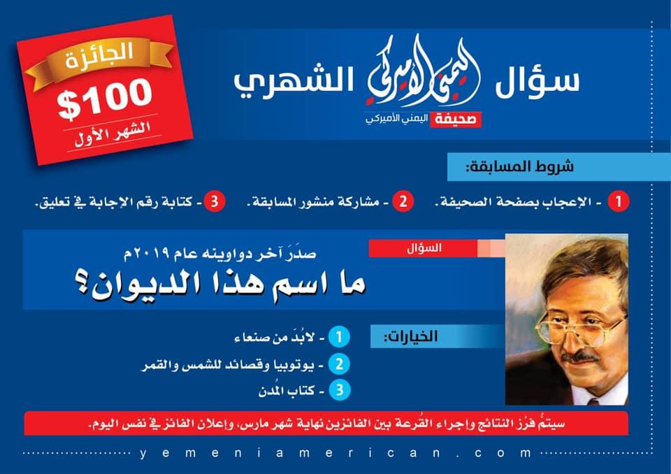 محمد صالح يفوز بجائزة مسابقة اليمني الأميركي لشهر مارس