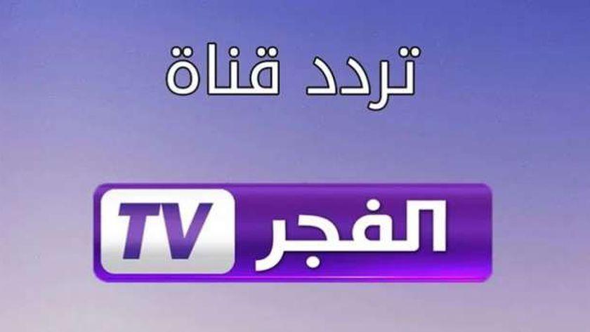 قناة الفجر الجزائرية تردد قناة الفجر الجديد 2021 على النايل سات والياه سات