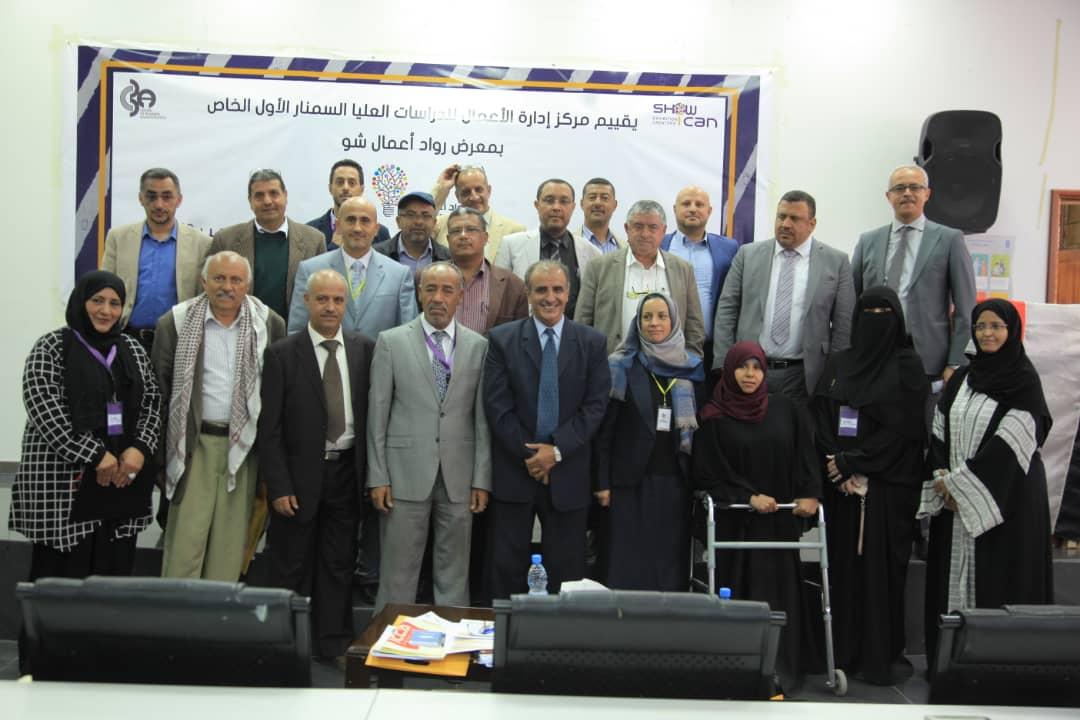 مركز إدارة الاعمال بجامعة صنعاء يعرض نتائج تقييم معرض رواد الاعمال '' شو أي كان''