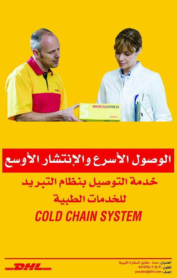 شركة DHL في اليمن تواصل خدماتها رغم التحديات والعراقيل
