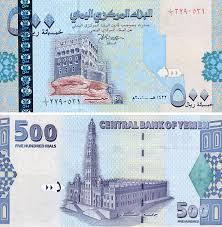 تعرف على سعر شراء العملات الريال اليمني مقابل الدولار في صنعاء وعدن