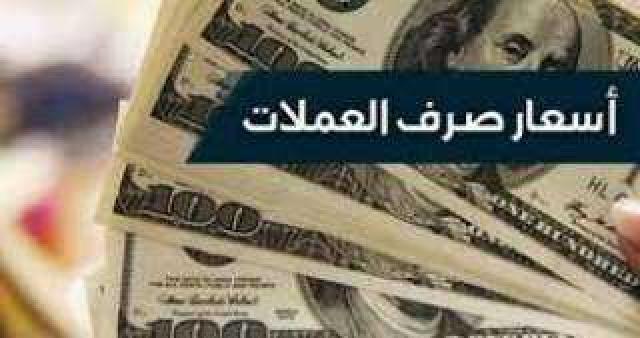 تعرف على أسعار بيع وشراء الدولار و الريال السعودي امام الريال اليمني في صنعاء وعدن اليمن اليوم